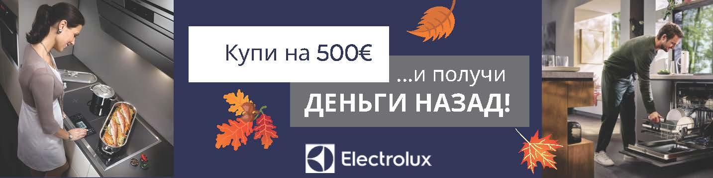 Купи бытовую технику Electrolux и получи деньги обратно!
