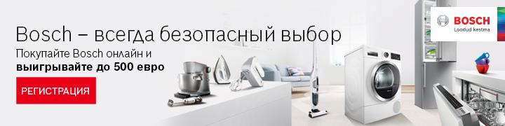 Купите любую бытовую технику Bosch и выиграйте до 500 евро