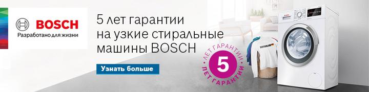 5 лет гарантии на стиральные машины BOSCH