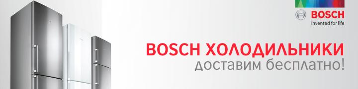 Bosch холодильники доставим бесплатно!