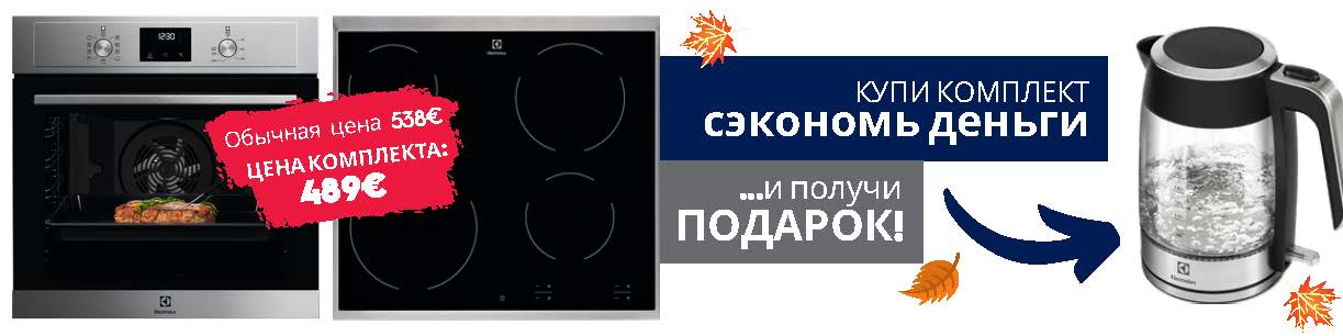 Electrolux EOF3H71X / Electrolux EHF6240XXK с комплектом в подарок чайник