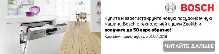 Bosch с технологией сушки Zeolith и получите до 50 евро обратно
