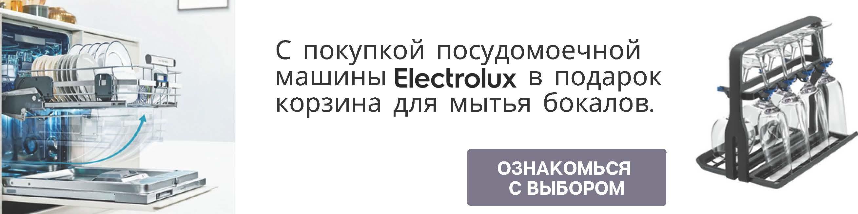 С покупкой посудомоечной машины Electrolux в подарок корзина для мытья бокалов