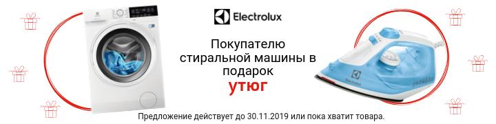 Triikraud kingituseks Electrolux pesumasinatega